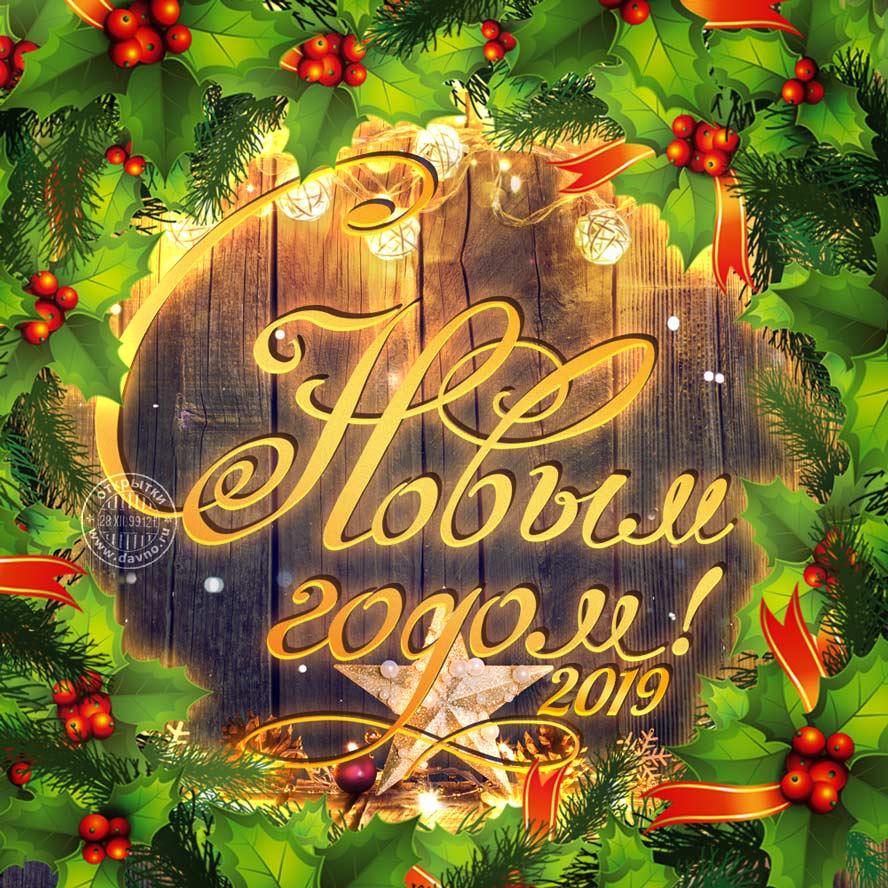 Для, поздравления с новым годом картинка только с надписью 2019